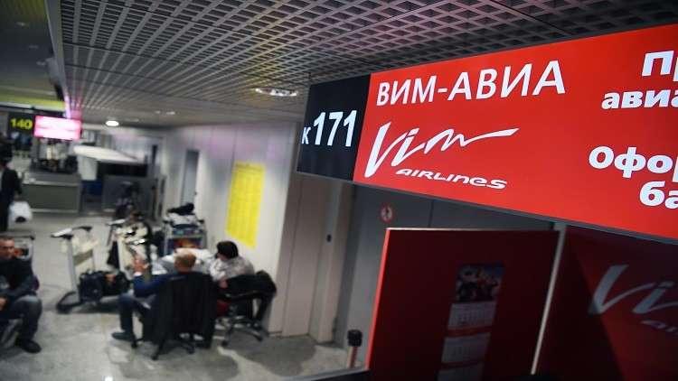حجز أملاك وأرصدة شركة طيران روسية