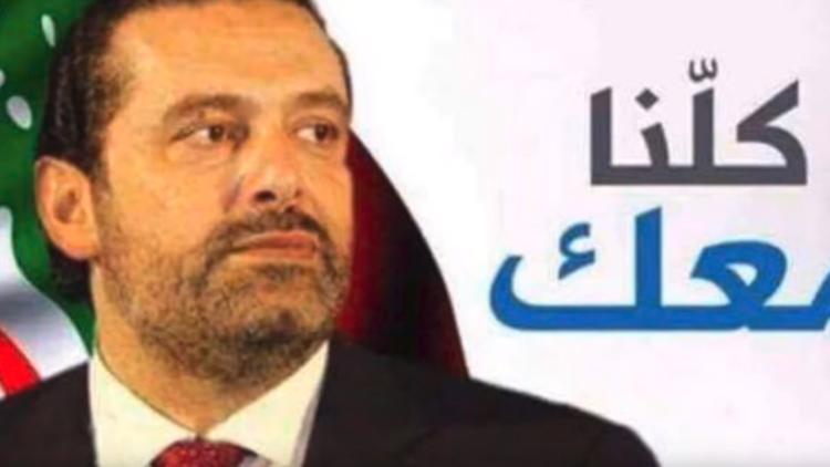 لبنان يغني من أجل عودة الحريري