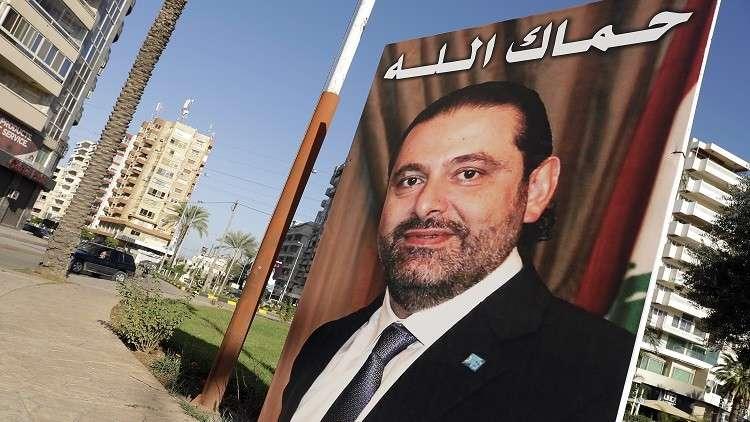 الحريري يطل في أول لقاء تلفزيوني بعد الاستقالة
