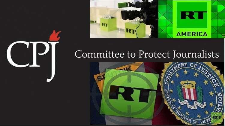 لجنة حماية الصحفيين في نيويورك تحضر بيانابخصوص RT