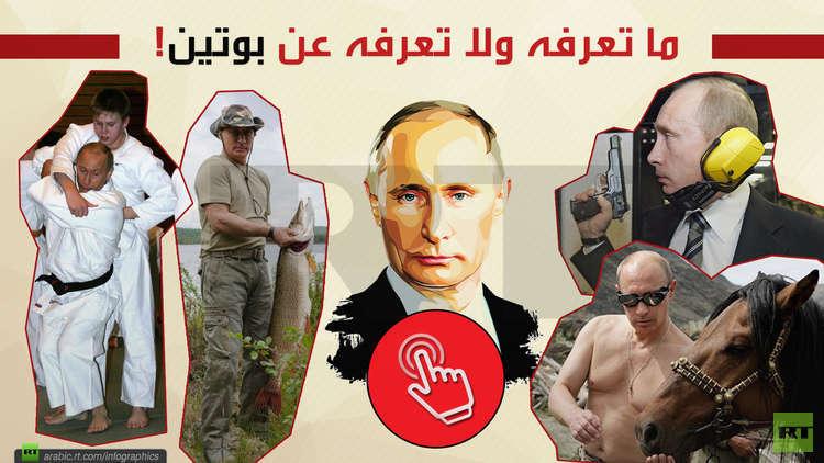 ما تعرفه ولا تعرفه عن بوتين (صور + إنفوجرافيك)