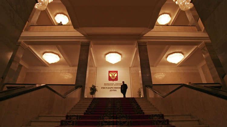 النواب الروسي يقر نظام الإعفاء الضريبي