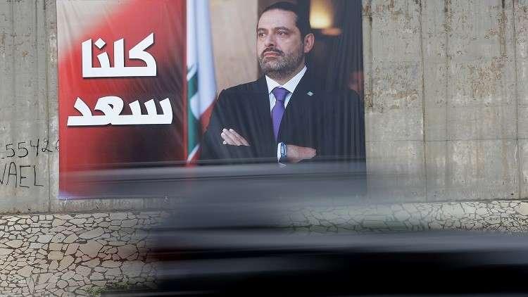 تحضيرات في لبنان لاستقبال شعبي حاشد لسعد الحريري