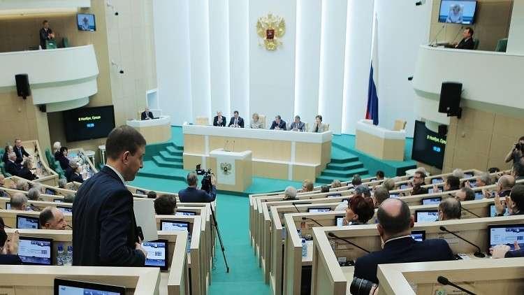 مجلس الاتحاد الروسي يصادق على مشروع قانون