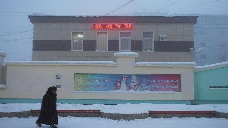 سيبيريا.. التلاميذ إلى المدراس رغم هبوط الحرارة إلى 50 تحت الصفر