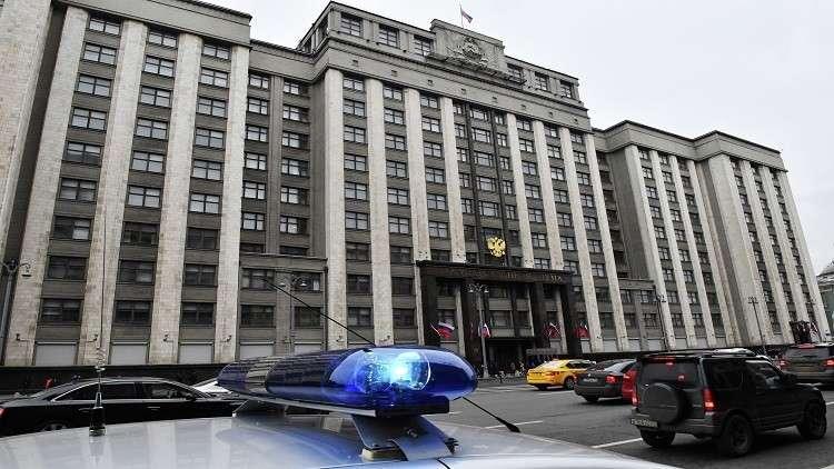 بلاغ عن متفجرات في مبنى مجلس الدوما وسط موسكو
