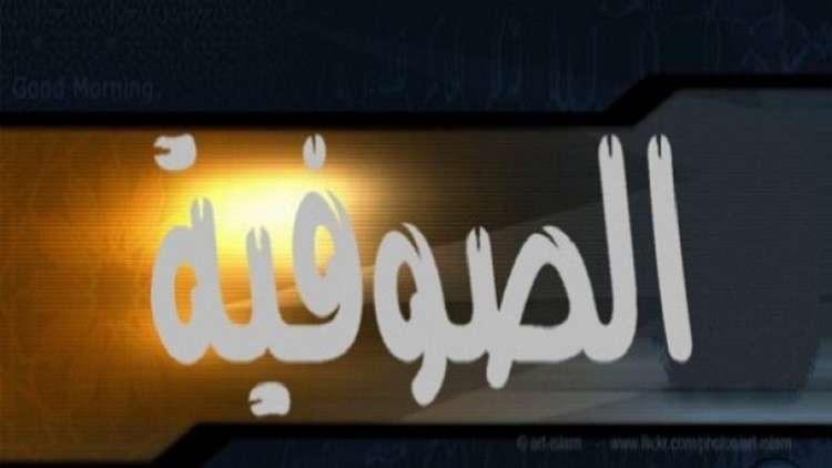 لماذا يكفّر داعش الصوفيين ؟!
