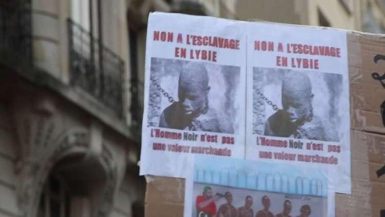 اعتصام بباريس للتنديد بالعبودية في ليبيا