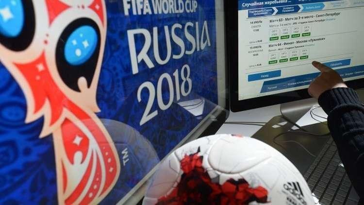 إقبال هائل على تذاكر مونديال روسيا