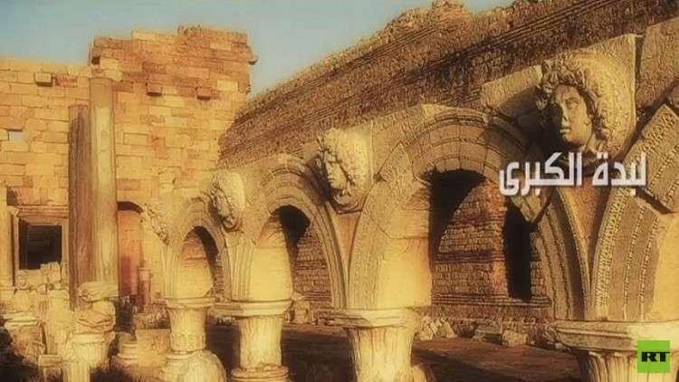 مدينة لبدة التاريخية صامدة رغم عاديات الزمن