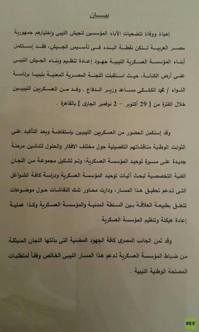 تشكيلات ليبية مسلحة تتوصل إلى اتفاق أولي على توحيد الجيش (صور)
