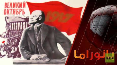 مئوية ثورة 1917.. عشرة أيام غيرت العالم