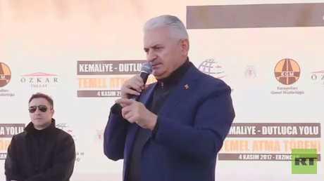 يلدريم: لن نسمح بعودة نشاط الإرهاب بتركيا