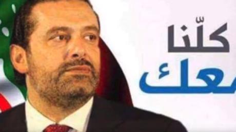 أغاني مؤيدة لرئيس الوزراء اللبناني سعد الحريري