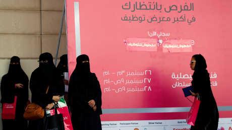 نساء في العاصمة السعودية