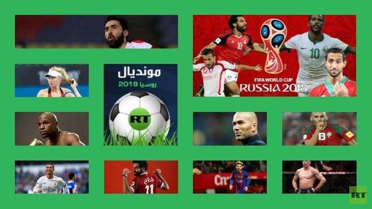RT تدعو قراءها لاختيار الشخصية والحدث الأبرز في عالم الرياضة للعام 2017!