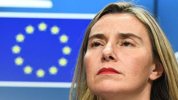 موغيريني: تنفيذ الاتفاق النووي الإيراني من أولويات الأمن الأوروبي