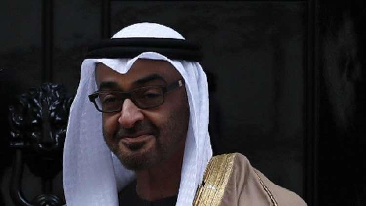 ولي عهد أبوظبي: الحل في اليمن لن يكون على حساب أمن المنطقة