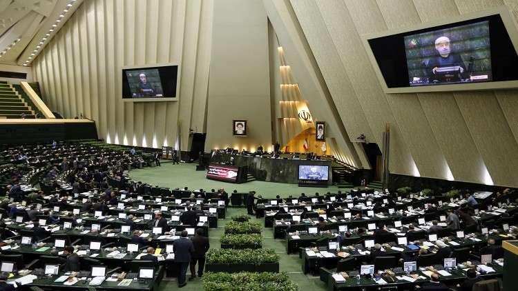 البرلمان الإيراني يطالب البلدان الإسلامية بقطع العلاقات مع إسرائيل