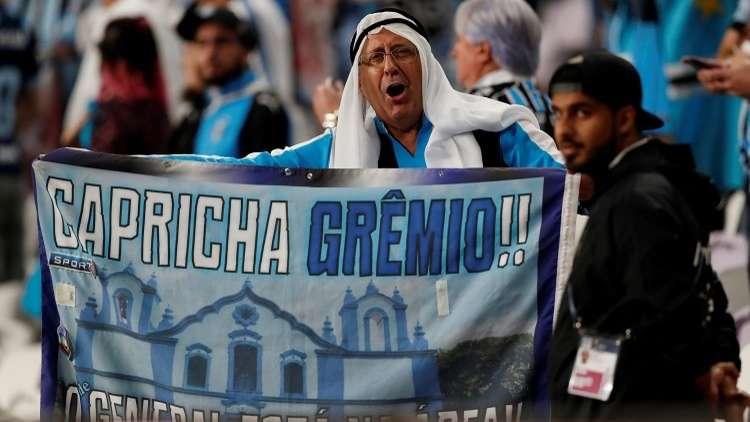 غريميو البرازيلي يطيح بقاهر الوداد المغربي