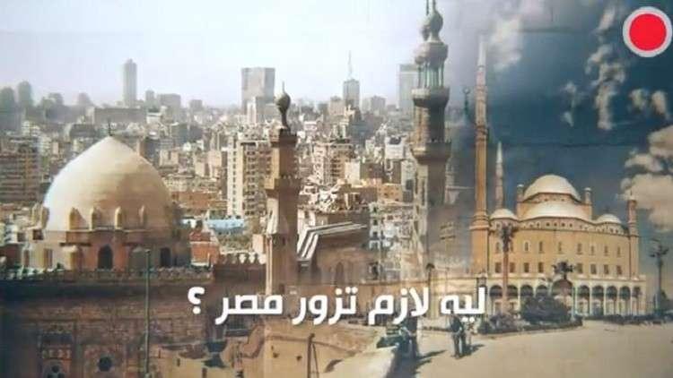 أماكن لا تعرفها ستدفعك لزيارة مصر