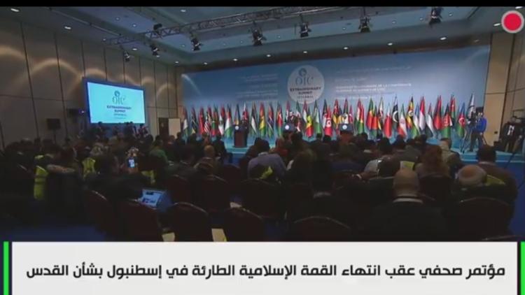 مباشر من إسطنبول.. مؤتمر صحفي عقب انتهاء القمة الإسلامية المنعقدة في إسطنبول