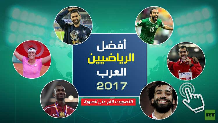 أبرز الرياضيين في الوطن العربي للعام 2017؟