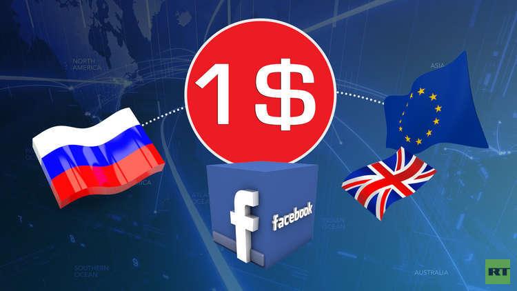 BBC: إنفاق روسيا على إعلانات فيسبوك بشأن بريكسيت أقل من دولار!
