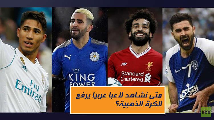 متى نشاهد لاعبا عربيا يرفع الكرة الذهبية؟