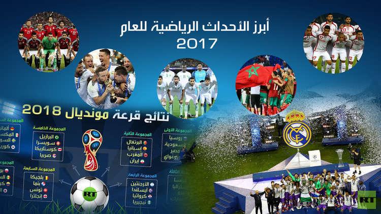 أبرز الأحداث الرياضية في العام 2017!
