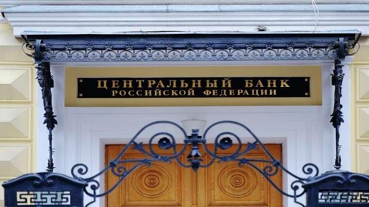 البنك المركزي الروسي يخفض سعر الفائدة الأساسي إلى 7.75%