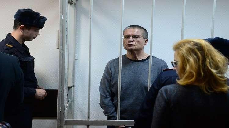 إصدار الحكم على وزير الاقتصاد الروسي السابق