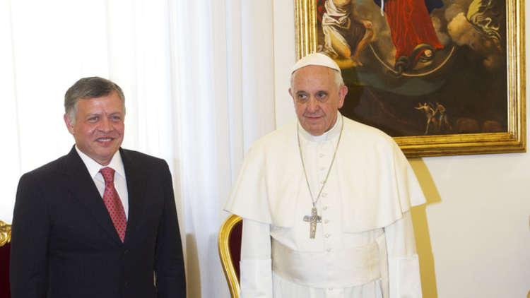 البابا فرنسيس يستقبل العاهل الأردني الثلاثاء