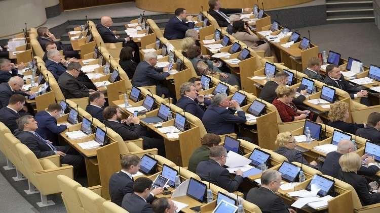 الدوما يتبنى مشروع قانون يتعلق بسرية الحسابات المصرفية في البنوك الروسية
