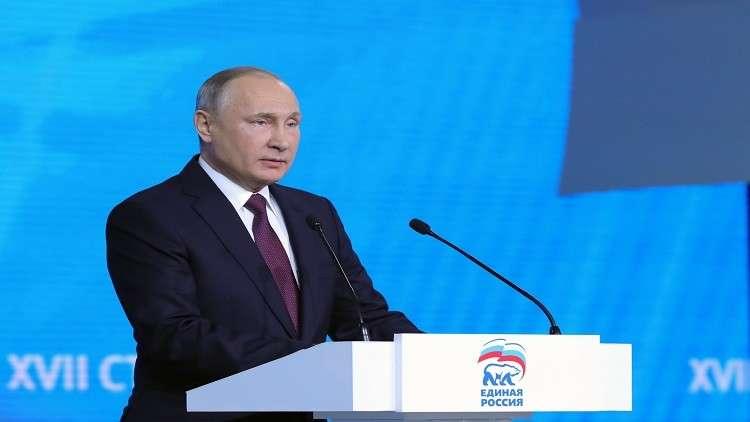 بوتين لحزب السلطة: علينا الحفاظ على القيم الأساسية في بلادنا إذا أردنا لها السيادة والبقاء