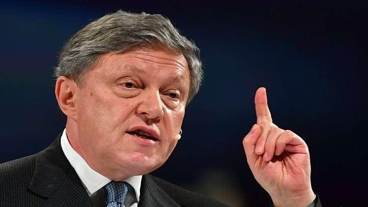 لجنة الانتخابات المركزية توافق على ترشّح يافلينسكي لرئاسة روسيا