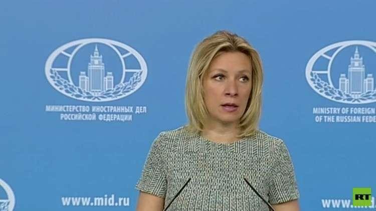 زاخاروفا: واشنطن تتدخل بشكل سافر في الشأن الروسي