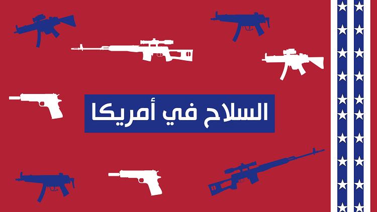 سلاح أمريكا القاتل