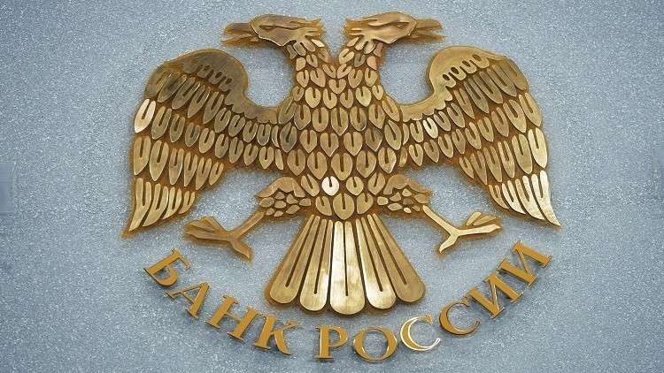 روسيا ترفع احتياطياتها الدولية في 2017 إلى مستويات غير مسبوقة في 4 أعوام