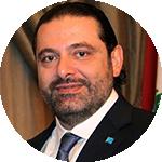 رئيس الوزراء اللبناني سعد الحرري