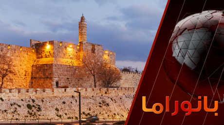 القدس .. في خبر كان؟
