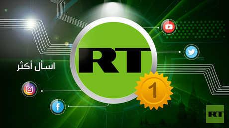 موقع RT الأكثر زيارة بين المواقع الناطقة بالعربية