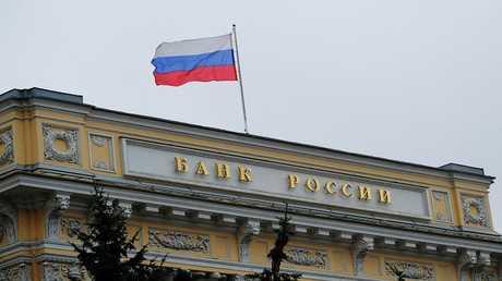 مبنى البنك المركزي الروسي