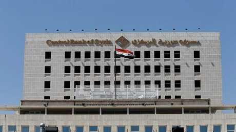 مبنى مصرف سوريا المركزي
