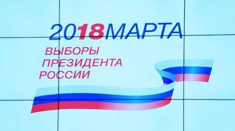 نفقات روسيا على الانتخابات الرئاسية