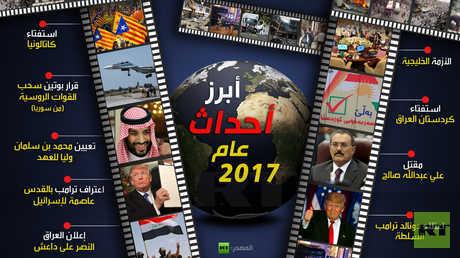 أبرز أحداث عام 2017