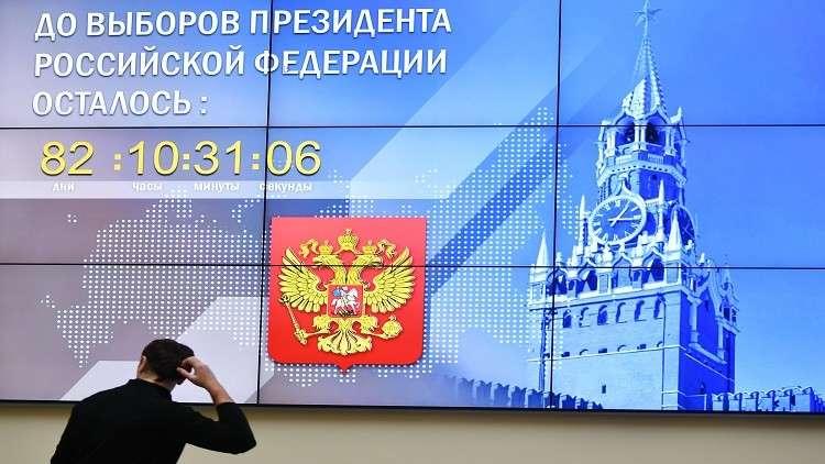 لجنة الانتخابات الروسية تنجز قبول وثائق المستقلين