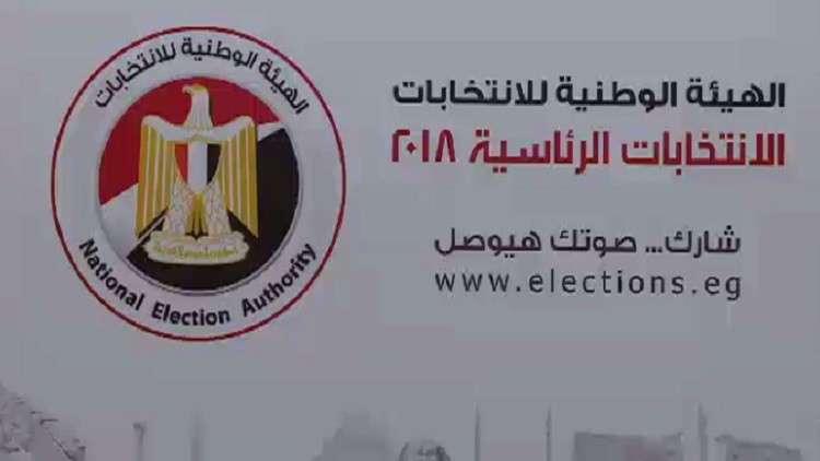 الانتخابات الرئاسية المصرية 26 مارس