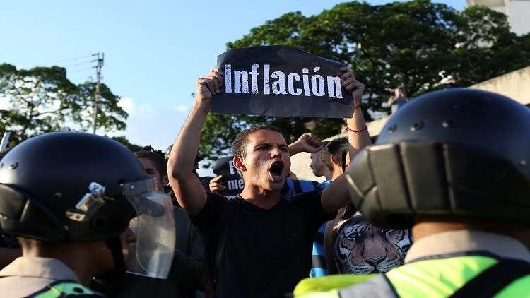 معدل التضخم في فنزويلا يبلغ 2616% في 2017