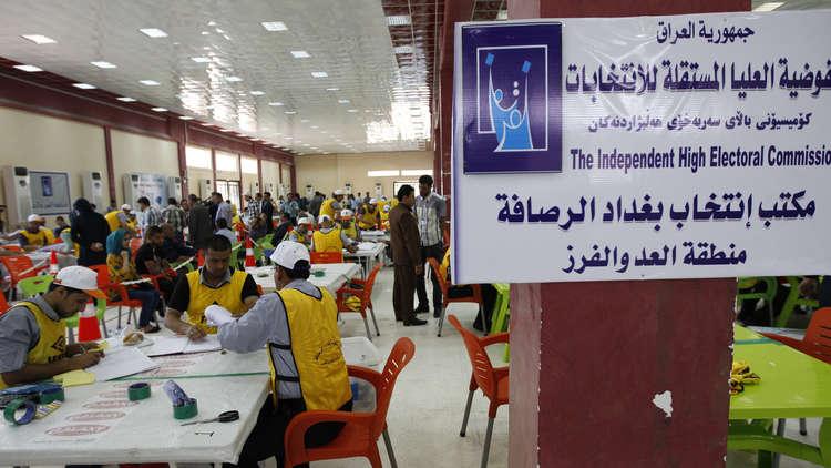 العراق.. نحو 20 تحالفا يتقدم للمشاركة في الانتخابات